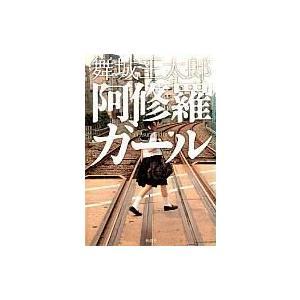 中古単行本(小説・エッセイ) 阿修羅ガール / 舞城王太郎