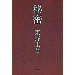 中古単行本(小説・エッセイ) 秘密 / 東野圭吾