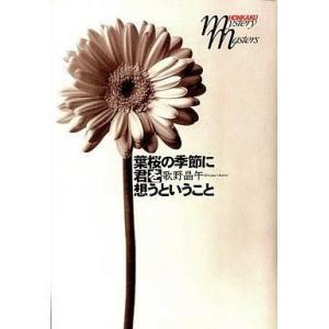 中古単行本(小説・エッセイ) 葉桜の季節に君を想うということ / 歌野晶午