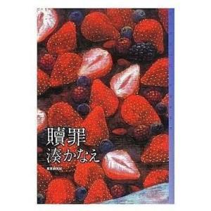 中古単行本(小説・エッセイ) 贖罪 / 湊かなえ