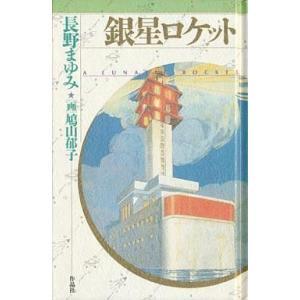中古単行本(小説・エッセイ) 天球儀文庫3 銀星ロケット / 長野まゆみ