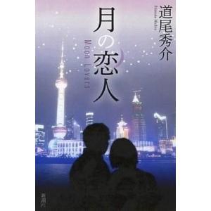 中古単行本(小説・エッセイ) 月の恋人〜Moon Lover...