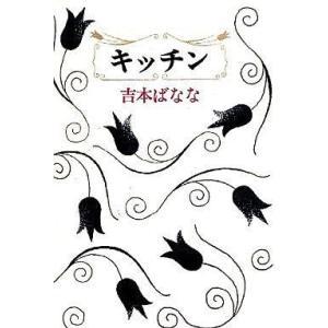 中古単行本(小説・エッセイ) キッチン / 吉本ばなな
