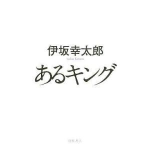 中古単行本(小説・エッセイ) あるキング / 伊坂幸太郎