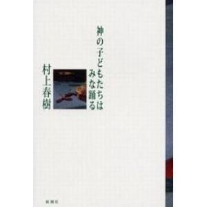 中古単行本(小説・エッセイ) 神の子どもたちはみな踊る / 村上春樹