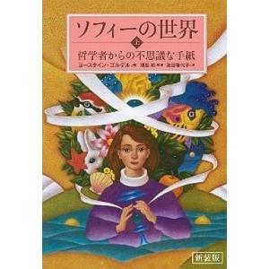 中古単行本(小説・エッセイ) 新装版 ソフィーの世界〜哲学者からの 上 / J・ゴルデル