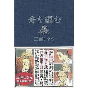 中古単行本(小説・エッセイ) 舟を編む / 三浦しをん