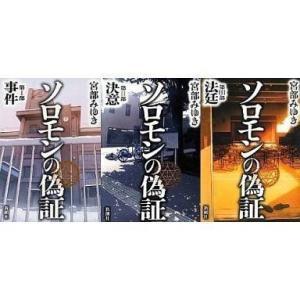 中古単行本(小説・エッセイ) ソロモンの偽証 全3巻セット / 宮部みゆき