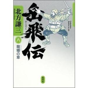 中古単行本(小説・エッセイ) 岳飛伝 8 龍蟠の章 / 北方謙三