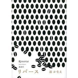 中古単行本(小説・エッセイ) リバース / 湊かなえ|suruga-ya