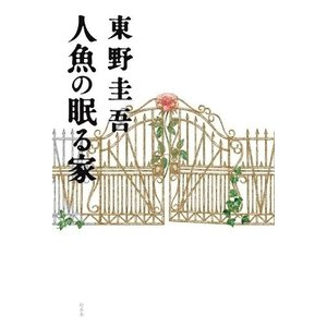 中古単行本(小説・エッセイ) 人魚の眠る家 / 東野圭吾