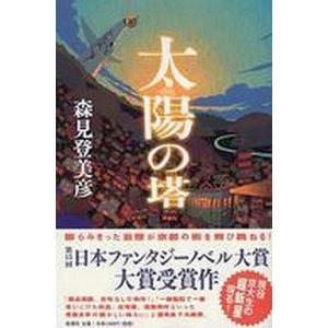 中古単行本(小説・エッセイ) 太陽の塔 / 森見登美彦