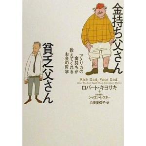 中古単行本(実用) ≪ビジネス≫ 金持ち父さん貧乏父さん / ロバート・キヨサキ|suruga-ya