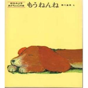 児童書・絵本 松谷みよ子あかちゃんの本