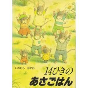 中古単行本(実用) ≪児童書・絵本≫ 14ひきのあさごはん / いわむらかずお