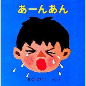 中古単行本(実用) ≪児童書・絵本≫ あーんあん / せなけいこ