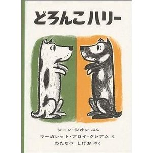 児童書・絵本 世界傑作絵本シリーズ