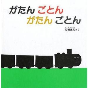 児童書・絵本 福音館あかちゃんの絵本