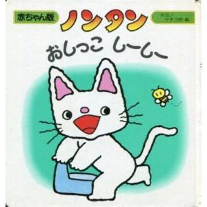 ノンタン 絵本 中古の商品一覧 通販 Yahooショッピング