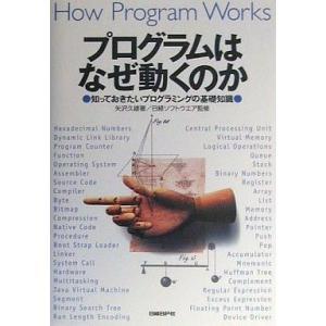 中古単行本(実用) ≪コンピュータ≫ プログラムはなぜ動くのか - 知っておきたいプログラミングの基...