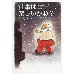 中古単行本(実用) ≪政治・経済・社会≫ 仕事は楽しいかね? / D・ドーテン