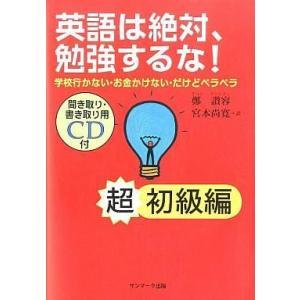 中古単行本(実用) ≪政治・経済・社会≫ CD付)英語は絶対、勉強するな! 超初級編 / 鄭讃容