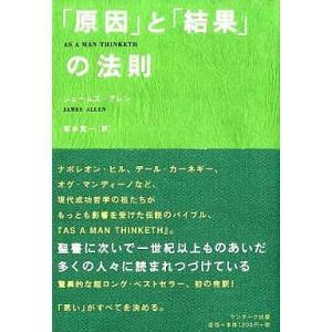 中古単行本(実用) ≪政治・経済・社会≫ 「原因」と「結果」の法則 / J・アレン