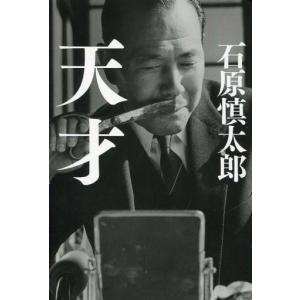 中古単行本(実用) ≪エッセイ・随筆≫ 天才 / 石原慎太郎|suruga-ya