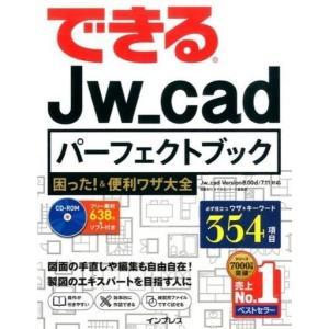 中古単行本(実用) ≪趣味・雑学≫ できるJw_cad パーフェクトブック / 稲葉幸行