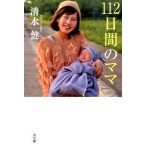 中古単行本(実用) ≪趣味・雑学≫ 112日間のママ