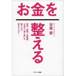 中古単行本(実用) ≪趣味・雑学≫ お金を整える / 市居愛