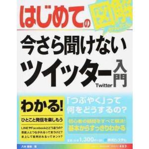 中古単行本(実用) ≪趣味・雑学≫ はじめての...の関連商品1