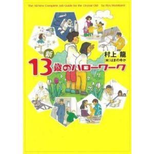 中古単行本(実用) ≪教育・育児≫ 新 13歳のハローワーク / 村上龍|suruga-ya