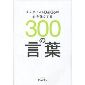 中古単行本(実用) ≪趣味・雑学≫ メンタリストDaiGoの心を強くする300の言葉 / メンタリストDaiGo