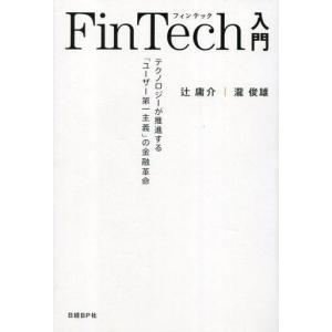 中古単行本(実用) ≪政治・経済・社会≫ FinTech入門 テクノロジーが推進する「ユーザー第一主...