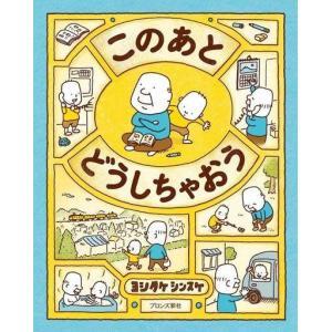 中古単行本(実用) ≪児童書・絵本≫ このあとどうしちゃおう / ヨシタケシンスケ