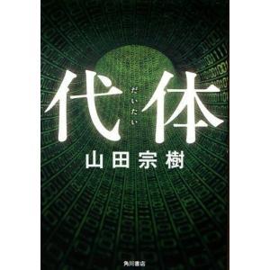中古エッセイ・随筆 ≪エッセイ・随筆≫ 代体  / 山田宗樹|suruga-ya