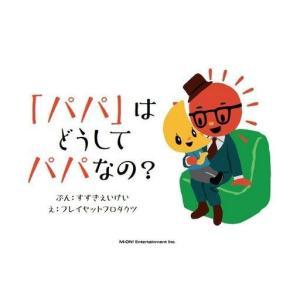 中古児童書・絵本 ≪児童書・絵本≫ 「パパ」はどうしてパパなの?|suruga-ya