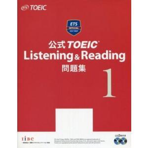 中古教育・育児 ≪教育・育児≫ 付録付)公式 TOEIC Listening & Reading suruga-ya