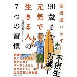 中古趣味・雑学 ≪@生活・暮らし≫ 医者通いせずに90歳まで元気で生きる人の7つの習慣 / 長尾和宏|suruga-ya