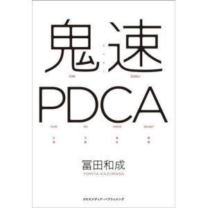 中古ビジネス ≪ビジネス≫ 鬼速PDCA / 冨田和成