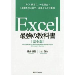 中古趣味・雑学 ≪趣味・雑学≫ Excel 最強の教科書[完全版] すぐに使えて、一生役立つ「成果を生み出す」超エ|suruga-ya