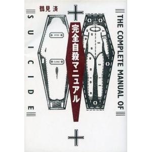 中古単行本(実用) ≪サブカルチャー≫ 完全自殺マニュアル / 鶴見済