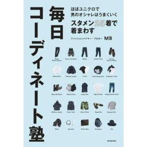 中古サブカルチャー ≪ファッション≫ ほぼユニクロで男のオシャレはうまくいく スタメン25着で着まわ...