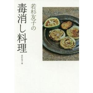料理・グルメ 若杉ばあちゃんが教える肉・卵・魚・砂糖・油の「毒消し食材」と簡単レシピ53! 体調不良...