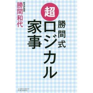 中古単行本(実用) ≪生活・暮らし≫ 勝間式超ロジカル家事 / 勝間和代