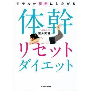 中古単行本(実用) ≪生活・暮らし≫ モデルが秘密にしたがる体幹リセットダイエット|suruga-ya