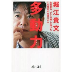 中古単行本(実用) ≪エッセイ・随筆≫ 多動力 / 堀江貴文|suruga-ya