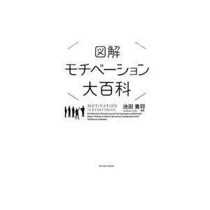 中古単行本(実用) ≪ビジネス≫ 図解 モチベ...の関連商品4