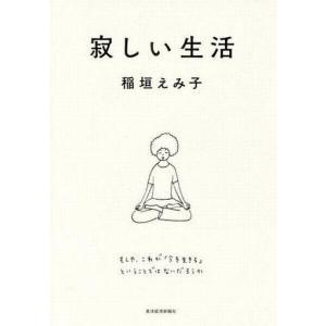 中古単行本(実用) ≪エッセイ・随筆≫ 寂しい生活 / 稲垣えみ子